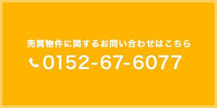 売買物件に関するお問い合わせはこちら 0152-67-6077